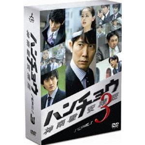 ハンチョウ〜神南署安積班〜 シリーズ3 DVD-BOX [DVD]|starclub