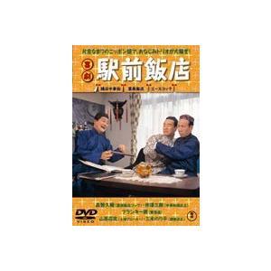 喜劇 駅前飯店 [DVD]|starclub