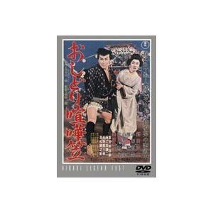 おしどり喧嘩笠 [DVD]|starclub