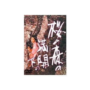桜の森の満開の下 [DVD]|starclub