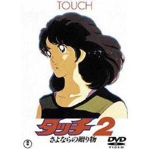タッチ2 さよならの贈り物 [DVD]|starclub