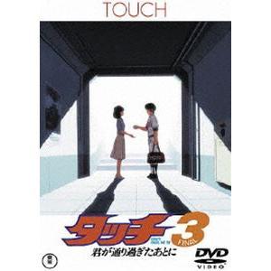 タッチ3 君が通り過ぎたあとに [DVD]|starclub