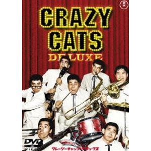 クレージーキャッツデラックス [DVD]|starclub