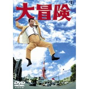 クレージーキャッツ結成10周年記念映画 大冒険 [DVD]|starclub