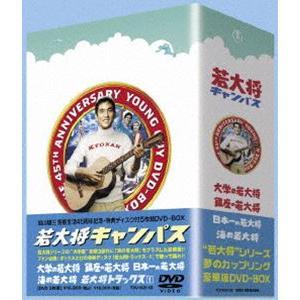 若大将キャンパス(初回限定生産) [DVD]|starclub