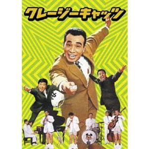 クレージーキャッツ 作戦ボックス [DVD]|starclub