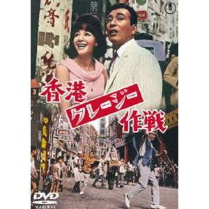 香港クレージー作戦 [DVD]|starclub