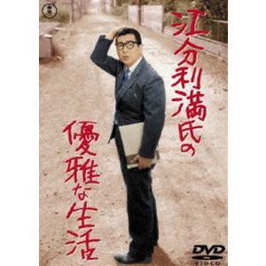 江分利満氏の優雅な生活 [DVD] starclub