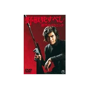 野獣死すべし 復讐のメカニック [DVD] starclub