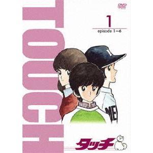 TV版パーフェクト・コレクション タッチ 1 [DVD]|starclub