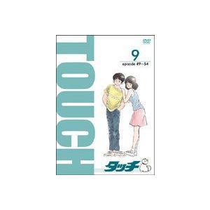 TV版パーフェクト・コレクション タッチ 9 [DVD]|starclub
