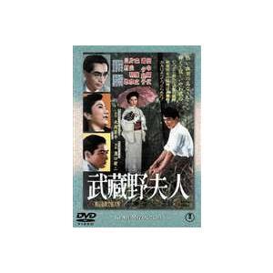 武蔵野夫人 [DVD]|starclub