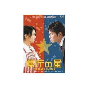 県庁の星 スタンダード・エディション [DVD] starclub