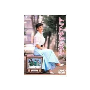 トットチャンネル [DVD]|starclub