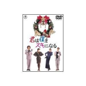 君は僕をスキになる(DVD)