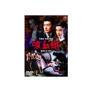 吸血蛾 [DVD] starclub