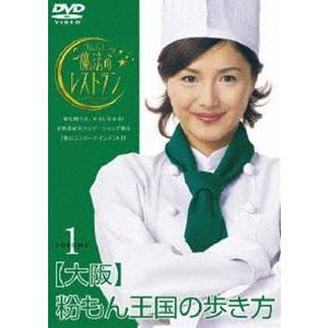 水野真紀の魔法のレストラン vol.1 大阪 粉もん王国の歩き方 [DVD]|starclub