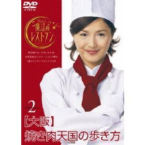 水野真紀の魔法のレストラン vol.2 大阪 焼肉天国の歩き方 [DVD]|starclub