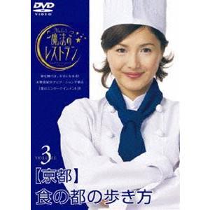 水野真紀の魔法のレストラン vol.3 京都 食の都の歩き方 [DVD]|starclub
