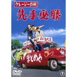 クレージー作戦 先手必勝 [DVD]|starclub