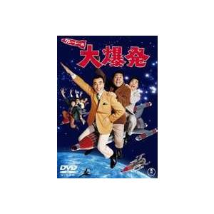 クレージーの大爆発 [DVD]|starclub
