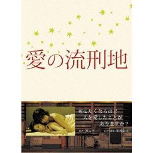 愛の流刑地 [DVD] starclub