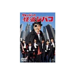 クレージーの怪盗ジバコ [DVD]|starclub