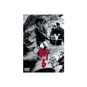 斬る [DVD]|starclub