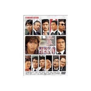 HERO 劇場版 スタンダード・エディション [DVD]|starclub