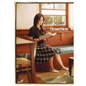 クローズド・ノート スペシャル・エディション [DVD] starclub
