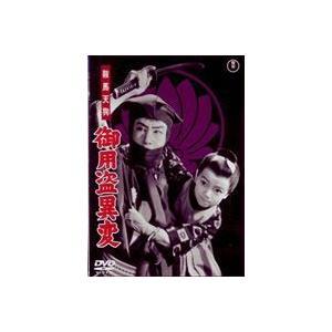 鞍馬天狗 御用盗異変 [DVD] starclub