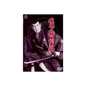 疾風!鞍馬天狗 [DVD] starclub
