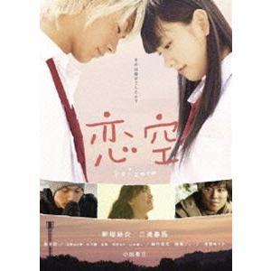 恋空 スタンダード・エディション [DVD]|starclub