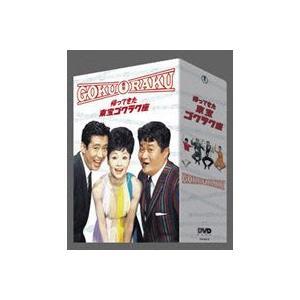 帰ってきた 東宝ゴクラク座 [DVD]|starclub