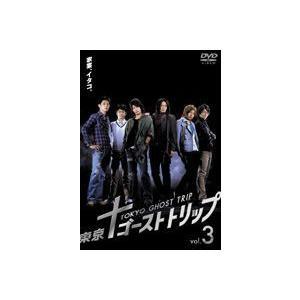 東京ゴーストトリップ Vol.3 [DVD]|starclub