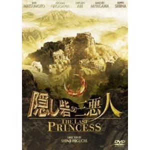 隠し砦の三悪人 THE LAST PRINCESS スタンダード・エディション [DVD]|starclub