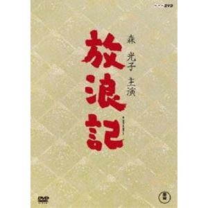 放浪記 DVD-BOX [DVD]|starclub