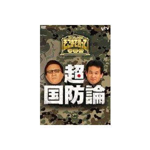 たかじんのそこまで言って委員会 超・国防論 [DVD] starclub