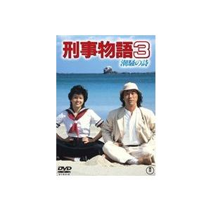 刑事物語3 潮騒の詩 [DVD]|starclub