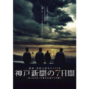 阪神・淡路大震災から15年 神戸新聞の7日間〜命と向き合った被災記者たちの闘い〜 スペシャル・エディション [DVD]|starclub