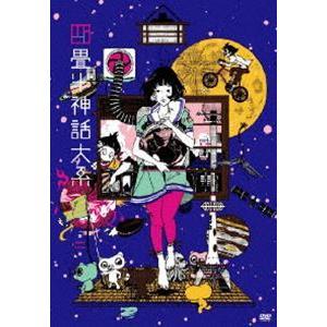 四畳半神話大系 第2巻 [DVD]|starclub