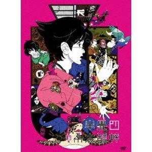 四畳半神話大系 第4巻 [DVD]|starclub