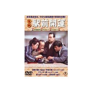 喜劇 駅前開運 [DVD]|starclub