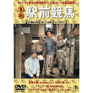 喜劇 駅前競馬 [DVD]|starclub