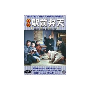 喜劇 駅前弁天 [DVD]|starclub
