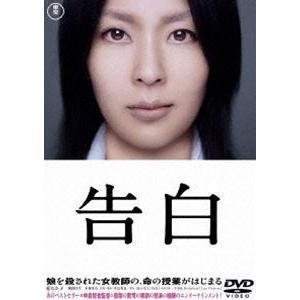 告白 特別価格版 [DVD]|starclub
