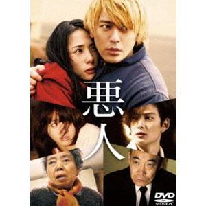 悪人 スタンダード・エディション [DVD]|starclub