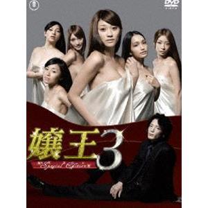 嬢王3〜Special Edition〜 DVD-BOX [DVD]|starclub