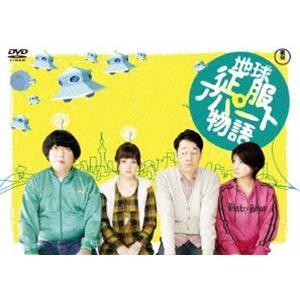 地球征服アパート物語 [DVD]|starclub