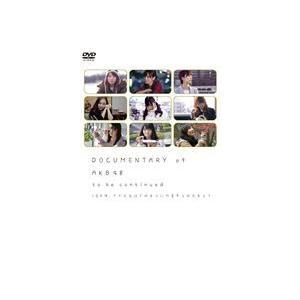AKB48/DOCUMENTARY of AKB48 to be continued 10年後、少女たちは今の自分に何を思うのだろう? スペシャル・エディション [DVD]|starclub